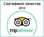 hotel-colosseum-roma-logo-tripadvisor-ru